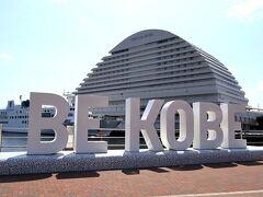 そして、今やメリケンパークで人気ナンバーワンスポットと言っても過言じゃ無い「BE KOBE」 2017年、神戸開港150年を記念して設置されたもので、それ以来大人気のフォトスポットに♪ 背景の神戸メリケンパークオリエンタルホテルの宣伝効果抜群ねっ!  BE KOBE http://bekobe.jp/