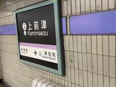 再び上前津駅大須商店街へ