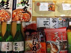 旭川のお土産。 写真のものすべて地域共通クーポンで購入。  日本酒は3本セットで770円と大特価でした。 この中では八割蕎麦が美味しかったです。