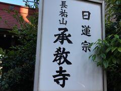 承教寺というお寺でした。このエリアは神社仏閣が多いです。