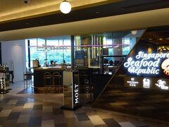 ウォーターズ竹芝のアトレ竹芝3階にある「シンガポール・シーフード・リパブリック 東京」です。 シンガポールで人気のレストラン4店が集まったお店です。