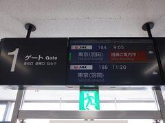 6月5日(土)  最近は小松空港までの移動はもっぱら車です。車を福井にもってきてから実際に使ったのはまだ三回ですが、その三回とも行先は小松空港でした。大体、飛行機の出発時間の2時間半前に自宅を出れば、かなり余裕をもって空港に着けます。下道で一時間半弱、道も覚えてきました。空港までの道、その気になれば加賀温泉郷にも寄り道できそうです。   事前にANAに確認をとっていて、ANAからJALへのエンドースは可能という事でJALのカウンターでチェックインして領収証を入手して、ANAのカウンターに行ってその旨を伝えて領収証を渡しました。事前には口座振り込みと聞いていたのですが、その場でJALの航空券代分の現金を返金してくれました。   一応JALのカウンターで、今回の小松~羽田はANAが運休したため振り替えた事、羽田で庄内行きに乗り換えることを告げました。飛行機は時刻通り飛びそうなので、ホッとしました。   ANAの小松~羽田~庄内はバリュートランジット28で、1万円ちょっとと比較的安く航空券を入手できたのですが、JALの小松~羽田は割と直前にチケット購入したので、12000円ちょっとしました。   なので、JALの小松~羽田の航空券代>ANAの小松~羽田~庄内の航空券代という事象が発生しています。。。大丈夫なのかなぁ。