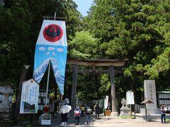 熊野本宮大社に到着。