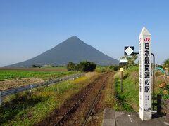 """次は、""""JR日本最南端の駅""""【西大山駅】に向かいます。長崎鼻からさほど離れていないところに位置するので、車があればささっと両方回れます。 西大山駅は、JR指宿枕崎線の途中駅にあたり、田畑の中にぽつんとある無人駅です。"""