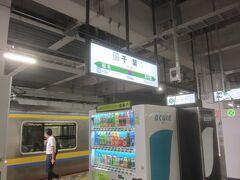 17:05 千葉駅に到着です 先ほど茂原駅に停まっていた電車に乗ると、特急を待って出発は16:44 途中各駅に停まるので、千葉駅に到着するのは17:29になります