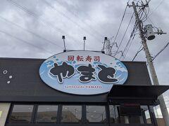 回転寿司やまと 柏大山台店