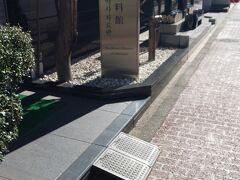 そしてとなりには在日韓人歴史資料館がありました。