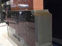 韓国動乱参戦記念碑です。こちらも資料館前にあります。