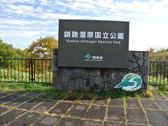 釧路湿原国立公園北斗展望台から湿原を望みます。