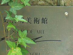 葉祥明美術館