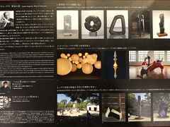 東京・上野『東京都美術館』  「イサム・ノグチ 発見の道」のパンフレット(中面)の写真。  画像をクリックして拡大してご覧ください。  写真の3段目の作品は2階の第3章エリアにあるため撮影は禁止です。 (写真はありません。)
