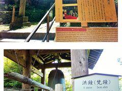 『梵鐘』 1301年、北条貞時が、国家安泰を祈願して寄進。 鎌倉第一の大鐘で、国宝に指定されています。