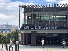 JR線「上野」駅  本日は久しぶりに上野にやってきました♪ 今回もまた美術館巡りをします。  写真左に東京スカイツリーが見えています。