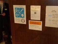 新型コロナウイルスのワクチン接種が65歳以上を対象として始まった。市役所から5月初めに接種券が送られてきた。地元の接種会場をネット予約したら、すんなりできたが、最速でも6月28日の予約だった。そのうち東京と大阪で自衛隊による大規模接種が始まった。大阪市民は5月17日から、大阪府民は5月24日の午後1時から予約が始まった。午後1時少し前にラインを開くとしばらくしてつながって、6月4日午後2時の予約を取ることができた。しかし問題はどうやって中之島まで行くかだ。案内では公共交通機関を使えという。確かに京阪電車の中之島駅真ん前だが、コロナワクチンを受けに行くのに感染リスクは冒したくない。やはり車で行くべきだろう。でも周辺のコイン駐車場は1時間千円以上だ。1時間で終わるかどうかも分からない。 と悩んでいたところでいい話が舞い込んだ。接種会場に隣接するリーガロイヤルホテル大阪で接種者を対象としてランチメニューがあるという。税サ込3000円のランチで接種券を見せれは1割引きになるという。駐車場は4時間無料だ。これを逃す手はないと「鉄板焼なにわ」のご褒美ランチを6月4日の12時から予約した。 当日11時58分に地下1階の店に行くと、予約なしの人は断られるくらいの盛況ぶりだった。