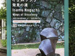 『東京都美術館』に向かいます。  「イサム・ノグチ 発見の道(於:東京都美術館)」  2021年4月24日~8月29日まで『東京都美術館』で 20世紀を代表する彫刻家のイサム・ノグチの業績を振り返る展覧会が 開催されることになりました。  2021年4月25日から東京都で3回目の緊急事態宣言の発令が出たため、 2021年4月25日~5月31日の間、臨時休室していました。 同年6月1日より再開されることになりました (^^♪