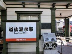 【道後温泉】 日本三古湯の一つといわれ、万葉集にもその存在が記されている、 愛媛県を代表する観光地。 夏目漱石の小説『坊っちゃん』(1905年)にも登場します。  やってきました、道後温泉。 イメージ的に市内から遠いと思っていたのですが、近いんですね