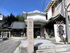 【円満寺】 812年建立。 奈良時代に、道後温泉を訪れた僧侶がクスノキの大木に彫ったと言われている、3.67mのお地蔵様が中々のインパクトだということなので、早速拝ませていただきましょう