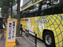 先ほどの2台並んでいた「はとバス」。接種センターへ行く方を運ぶために運行している。10時から4時までは4分間隔で運行と、接種の案内には書いてあった。が、 入口で人数を数え、満員の44名乗車させるとすぐ、次から次に発車していた。