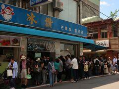 台北でかき氷といえば「冰讃」だよね。 この日も大行列ができてました。