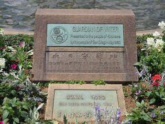 水の守護神像 横浜市と姉妹都市提携を結ぶアメリカ・サンディエゴ市から1960年に寄贈されたものだそうです。