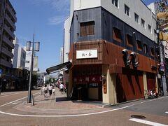 麓まで降りてきました。お昼ご飯を食べたいと思います。  愛媛と言えば鯛めしが有名です。人気店「秋嘉」に入ります。