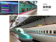 6月4日(Fri)  仕事を終えて一度家に帰り荷物を持って出発。 この日は雨風が凄くてまいった((+_+))  東京駅発の東北新幹線はやぶさで一路新青森へ。 えきねっとから事前にチケットを予約、発売時期から数日間は50%オフになるのでやっぱりお得感満載♪片道8730円です。そりゃプロパーなら行かなかったかも(爆)チケットレスだし快適快適!!  えきねっと https://www.eki-net.com/top/index.html