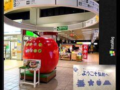 JR奥羽本線 / 弘前駅  1時間弱で弘前到着。 駅にはリンゴの街らしく大きなリンゴオブジェが♪