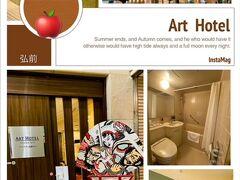 アートホテル弘前シティ https://www.art-hirosaki-city.com/  本日から2泊、駅前のアートホテル弘前シティです。 何のことはないシティホテルだけど、今回はホテルはこだわらず(苦笑)でも、駅前だし朝食の評判が良かったので。