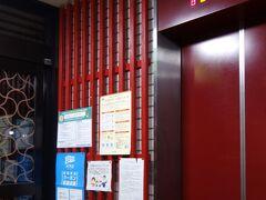 んで、こっちが別館「ホテルグリーンプラザ」  ここは無人なのでカードをピッとして入り 靴を脱いで上がるタイプ  なぜかエレベーターの中が、美容院でパーマかける時のニオイ(笑)  https://www.green-plaza.jp/