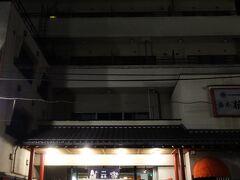 宿から500m、徒歩7分の「湯本柏屋」  あれ?なんか暗い 看板の灯りが消えてる