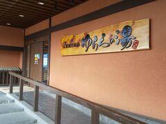 一巡りしたら、奈良に2カ所あるゆららの湯へ。 今回は押熊店に行ってきました。 天然炭酸泉と露天風呂が素晴らしい施設です。 サウナの導線もばっちり!  日帰り充実、富雄近郊旅でした。