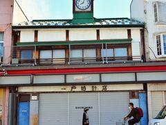 一戸時計店  明治30年から続く古き良き建物、シンボルともいえる時計台の一戸時計店です。