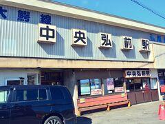 大鰐線 中央弘前駅  さっきの食品市場の続きか?って感じの出で立ちじゃないか?(笑)ここ、なんと列車の駅なんだってばよ!どう見ても駅には見えないなぁ~