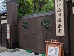 お宿へ向かう途中、小石川後楽園に立ち寄りました。