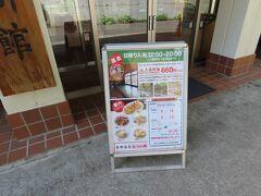 東明館さん、日帰り温泉が600円。餃子定食ダブルで650円。 天国、いや極楽のようなお宿です。