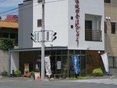 国道17号を沼田に向かう途中。ロードサイドの赤城田舎まんじゅうの看板に惹かれて、フラフラっとJR敷島駅前の荒井商店さんに立ち寄りました。