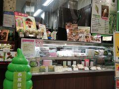 抹茶スイーツは、西尾駅前ヴェルサウォーク内の「茶々屋南山園」で。 テイクアウト限定の、茶々屋サンデー400円を注文。
