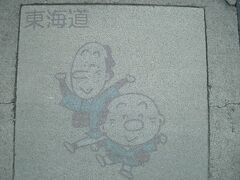 ここは東海道。