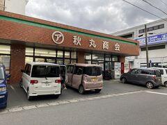 歩く範囲に3軒ほどスーパーあり。商会という名ですがスーパーです。 ホテルから一番近いのがこちら。  刺身類にお弁当、おにぎり、食酒のお土産も買えます。あと成城石井の商品も取り扱いあり。