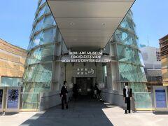 東京・六本木『六本木ヒルズ』森タワー「ミュージアムコーン」の 写真。  3階に「美術館・展望台チケット/インフォメーション」のカウンター があります。エレベーターもしくは階段で3階へ上がります。  52階の屋内展望台「東京シティビュー」および屋上展望台 「スカイデッキ」は、緊急事態宣言延長、緊急事態措置等に則り、 2021年6月9日(水)より、平日のみ営業を再開いたしました。  よくこちらの前を通るのですが、52階の「森アーツセンターギャラリー」 で開催中(6/27まで)の「僕のヒーローアカデミア展  DRAWING SMASH」に行く方が多いです。展望台は空いています。  この前まで「東京シティビュー」でイベントが開催されていて 展望台としての営業はしていませんでした。 2021年6月9日から再開されたので初日に行ってきました。 しかし、また「東京シティビュー」で以下の催しが始まるようです。  2021年6月25日(金)~9月5日(日)までの期間、ワーナー・ブラザース  コンシューマープロダクツ協力のもと、DCの特別総合展となる 「DC展 スーパーヒーローの誕生」を開催します。  本展では、貴重な初期のコミックや設定資料、映画の衣装や 小道具など約400点以上を一挙に展示。 「スーパーヒーロー」と「スーパーヴィラン」をはじめとした 魅力的なDCのキャラクターたちと、その舞台となる物語を作り続ける DCの80年以上の歴史とその魅力に迫ります。