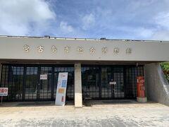 時間が余ったので宮古島市総合博物館へ。 宮古島の歴史・風習・自然や生活などが色々と展示されており、とても有意義な場所でした。 おまけに涼しいので、日焼けした肌をリフレッシュさせるのにも最適な場所です。