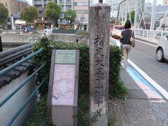 「出島橋」を渡ります!。