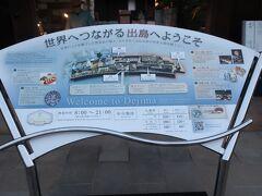 さあ、お邪魔しますよー。  「表門」で入場料、大人520円を払い、代表者は住所と電話番号を記入します。  長崎では、観光地で何度か記入が必要なことがありました。  何かあった時は連絡できるからねー。