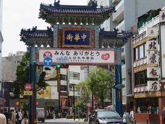 元町・中華街駅へ向かう途中道の先に中華街の東門(朝陽門)が見えます。