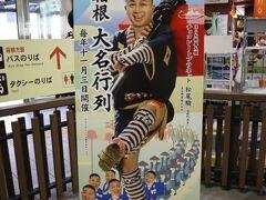 チョコプラの松尾さん、箱根登山鉄道の大使をしておられました。