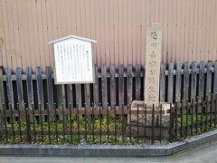 徳川吉宗生誕地の碑