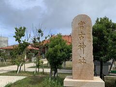 北に向かって出発。 まずは宮古神社にお参り。