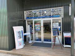 そしていよいよ橋を渡るところですが、宮古島特産の雪塩の工場&ミュージアムに立ち寄ります。 お土産は空港でも変えますので、ここではミュージアムをちょこっと覗いてソフトクリームをいただく。