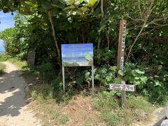こちらは池間島最後のビーチ、フナクス。 駐車場もあってそこにトイレもあります。 ライフジャケットやシュノーケリングの道具はこの駐車場の売店で借りることも可能です。