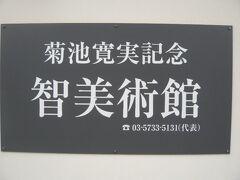 菊池寛実は、炭鉱を経営していました。 菊池智は、菊池寛実の娘です。  菊池寛実が、瀬戸出身の陶工のために登窯をつくったのが、菊池智が陶芸の世界に触れるきっかけでした。  東京から疎開してきた菊池智は、陶芸の面白さを知ったとのことです。